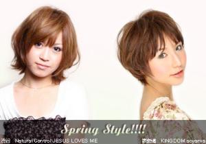 春スタイル