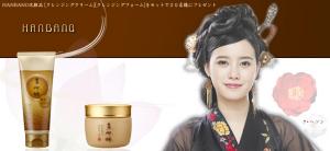 HANBANG化粧品