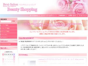 ヘアケア・スキンケア商品、女性ファッションを取り揃えるショッピングサイト「ベストサロンショッピング」