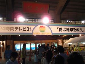 24時間テレビ開催の武道館前