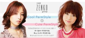 あなたはどちらのヘアスタイル派?