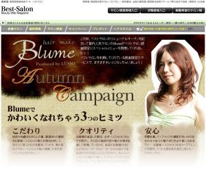 ベストサロン限定メニュー「Blume」特集