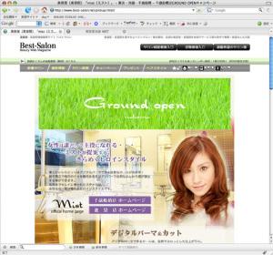 池袋・千歳船橋 Hair Works' mist キャンペーン情報